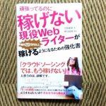 稼げないWebライターを卒業する強化書を読んでみた